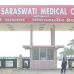 Saraswati Institute of Medical Sciences, Hapur || Admission Open 2017-18|| Eligiblity Criteria 2017-18||